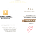 Executive Vice-president Unit of Sichuan Conference and Exhibition Industry Association