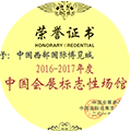 2016-2017 Annual Landmark Venue for China's Convention and Exhibition