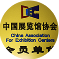 Membership Unit of China Association for Exhibition Centers