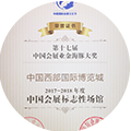 Golden Dolphin Award of the 17th China Convention and Exhibition Industry